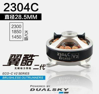 ECO 2304C 1450KV 120 W