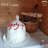 Satu-saunahattu Saunaperinne サウナ M
