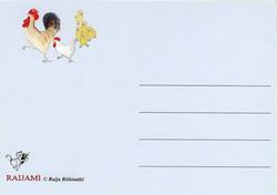 Postikortti  kanat
