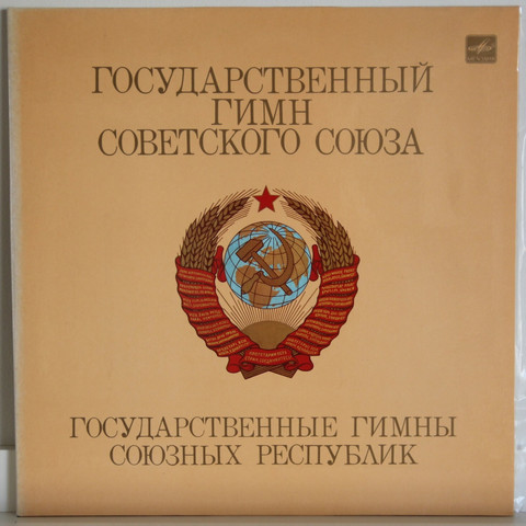 USSR National Anthom / Hymns of The Republics