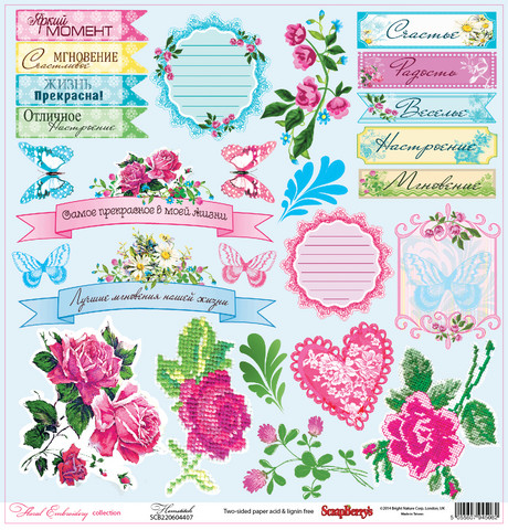 Scrapberry´s paperi Embrodery Hemstich 12x12