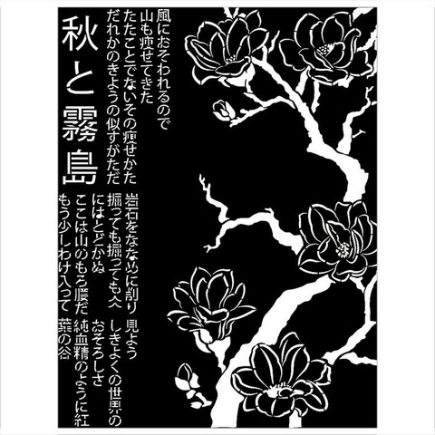 Stamperia sapluuna Sir Vagabond in Japan, Tree