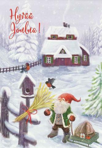 Joulukortti - Tontut #7