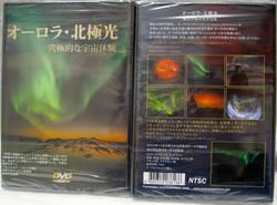DVD-NTSCAurora Borealis- Revontulet/ Japani: 6-kielinen: englanti, saksa, japani, espanja, ranska, islanti