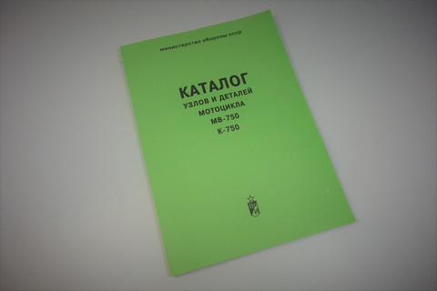 K750 varaosakirja