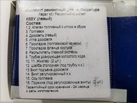 K68  korjaussarjat - Pekar