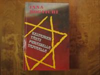 Keltainen tähti punaisella taivaalla, Inna Rogatchi
