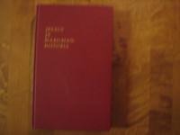 Jeesus ja maailmanhistoria, Karl Heim