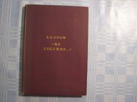 Me uskomme, jokamiehen uskonoppi, E.G. Gulin