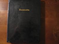 Raamattu, saarnaajakoko, vanha käännös 1933/38