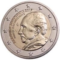 Kreikka 2 € 2017 Nikos Kazantzakis