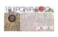 Kreikka 2 € 2012 Euro 10 vuotta BU coincard