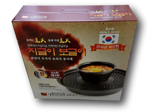 Korean Grill Plate / Soup Pot