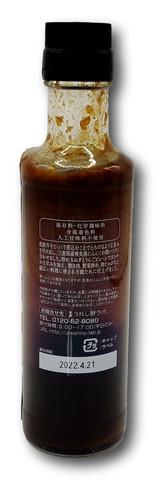 Black Garlic Matsusaka Beef Sauce