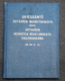 Regulations of the army forces food supply and army service horse fodder regulations during time of peace. Finnish Army 1934