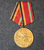 CCCP Medal: Thirty Years jubilee of Victory in the Great Patriotic War 1941–1945
