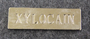 Hospital Equipment label: Xylocain