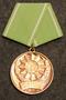 DDR Medaille für ausgezeichnete Leistungen in den bewaffneten Organen des Ministeriums des Innern, Itäsaksalainen mitali.