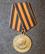 CCCP mitali: Suuren isänmaallisen sodan voiton kunniaksi 1941-1945