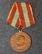 CCCP mitali: Urhoolisesta työstä suuressa isänmaallisessa sodassa 1941-1945