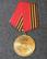 Russian Medal: Medal of Zhukov