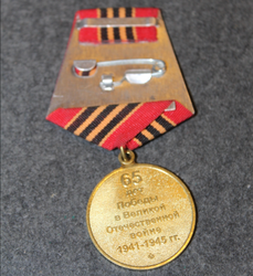 Russian Medal: Sixtyfive Years jubilee of Victory in the Great Patriotic War 1941–1945
