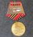 Venäläinen mitali: Suuren isänmaallisen sodan 1941-1945 voitonmitali 65v